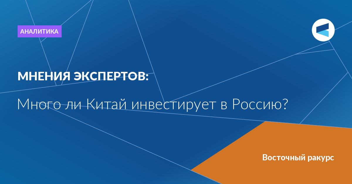 Кто больше всего инвестирует в россию росгосстрах банк онлайн заявка потребительский на кредит