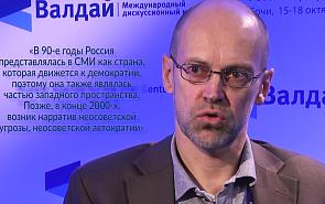 Андрей Цыганков о том, как появился образ «российской угрозы»