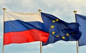 Можно ли что-то изменить в отношениях России и ЕС?