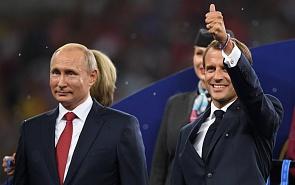 Россия – Франция: к новому старту?