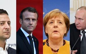 Тройной контекст нормандского саммита