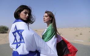 ОАЭ – Израиль: региону нужен «новый Мадрид»