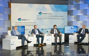 Фотогалерея: Международная конференция «Глобальная энергетика и международные политические риски». День второй