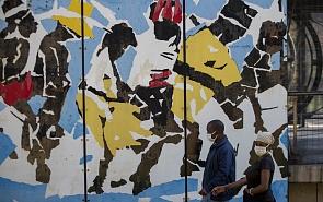 «Африканские львы» и мировой кризис