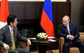 Россия и Япония: экономическое сотрудничество в обмен на острова?