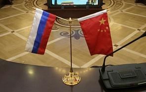 Россия и Китай перед вызовами глобальных изменений