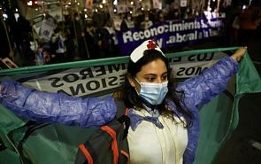 Вызовы пандемии: взгляд из Латинской Америки