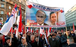 Сербия в авангарде российской политики на Балканах