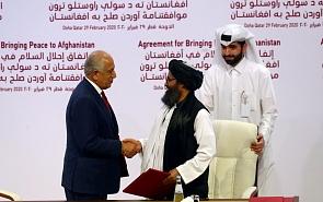 Сделка «Талибан» – США: что дальше?