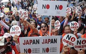 Япония vs Южная Корея. Безопасность в Северо-Восточной Азии