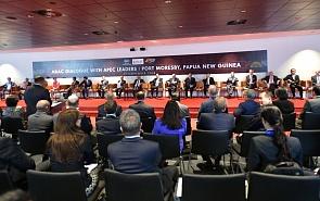 АТЭС-2018: четыре мировых тренда и холодная война у экватора