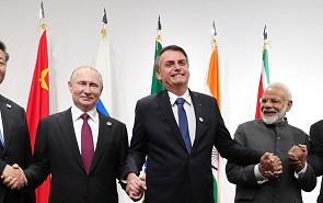 Бразилия и БРИКС: меняя приоритеты