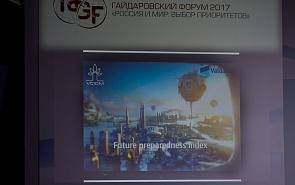 Экспертная дискуссия клуба «Валдай» и ВЦИОМ в рамках Гайдаровского форума