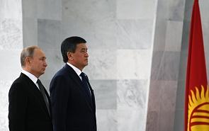 Визит Путина в Киргизию – важный шаг к укреплению интеграционных процессов в Евразии