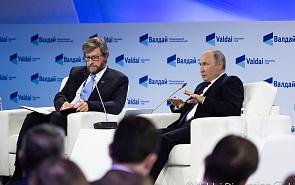 Пленарная сессия с участием Владимира Путина. Юбилейное XV Заседание Международного дискуссионного клуба «Валдай»