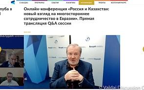 Онлайн-конференция «Россия и Казахстан: новый взгляд на многостороннее сотрудничество в Евразии». Q&A сессия