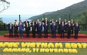 Саммит АТЭС в Дананге: назад в будущее