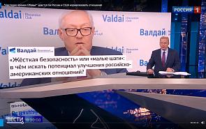 """""""Наследие времен Обамы"""": удастся ли России и США нормализовать отношения"""
