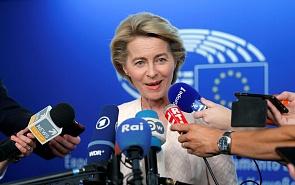 Новое руководство ЕС: опытные европейские «волки» действуют стаей