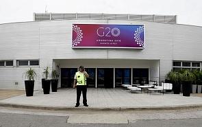 G20 в Буэнос-Айресе. Почему «двадцатке» – быть?