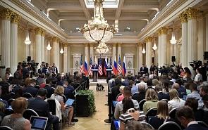 Второй саммит Путина и Трампа: в плену «большой мистификации»