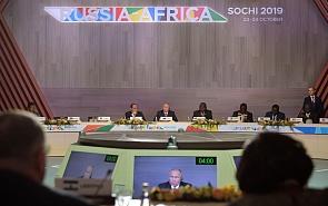 Возвращение России в Африку: стратегия и перспективы