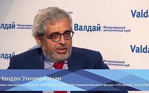 Нандан Унникришнан о перспективах и рисках российско-индийских отношений