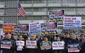 Южная Корея и напряжённость на Ближнем Востоке