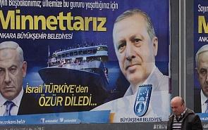 Турция – Израиль: что стоит за нарастающей враждебностью?