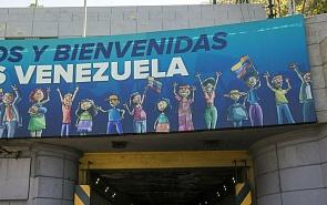 Венесуэла: безмятежное спокойствие