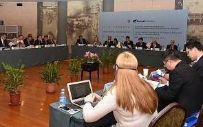 Конференция «Сотрудничество между Китаем и Россией: процесс и перспективы»