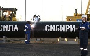 «Сила Сибири» открывает китайский газовый рынок