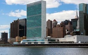 ООН: штаб-квартирный вопрос
