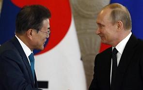 Россия – Южная Корея: диалог, открывающий новые горизонты?