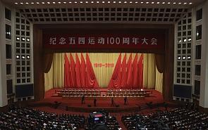 Возрождение Китая: великое развитие или великое сдерживание?