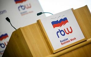 Большая Евразия: от политической идеи к технологии сборки. Сессия клуба «Валдай» в рамках Недели российского бизнеса – 2018