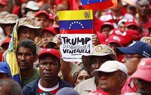 Эффект осаждённой крепости. К чему приведёт блокада Венесуэлы?