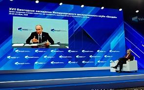 Владимир Путин принял участие в XVII Ежегодном заседании Международного дискуссионного клуба «Валдай». Стенограмма пленарной сессии