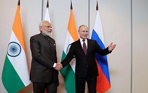Индия и Россия в меняющемся мире