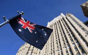Подход Австралии к сотрудничеству с Россией