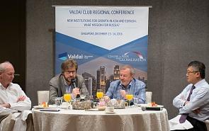Перспективы расширения регионального партнёрства между Азией и Евразией. Итоги конференции клуба «Валдай» в Сингапуре
