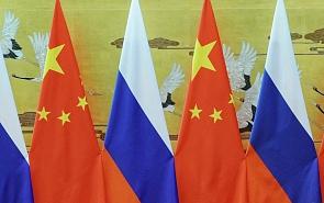 Россия и Китай готовы к самым сложным вызовам