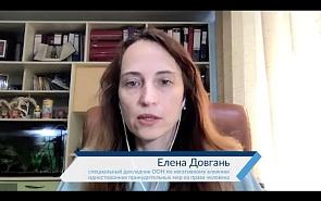 Елена Довгань об изменении политики односторонних санкций во время пандемии