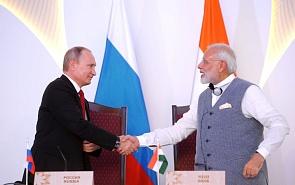 Индия – Россия: привилегированное стратегическое партнёрство?