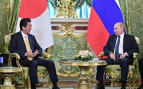 Россия – Япония: диалог во время бури