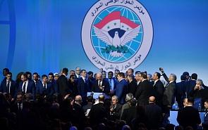 Конгресс сирийского национального диалога – конвертация военных успехов в политический процесс