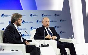 Мир, в котором мы будем жить. Владимир Путин встретился с участниками Валдайского форума