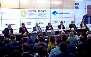 Россия и ЕС: что после «стратегического партнёрства», которое не состоялось? Сессия клуба «Валдай» в рамках ПМЭФ'2016