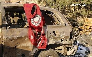 Разбор полётов. Кто обстрелял гуманитарный конвой в Сирии?