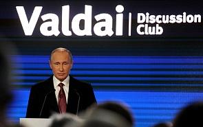 Заседание Международного дискуссионного клуба «Валдай» с участием Владимира Путина